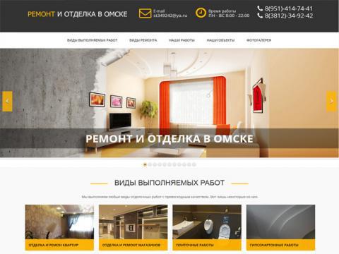 Разработка Landing Page для компании ООО «СТРОЙДЭКС»