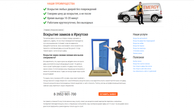 emergy.ru