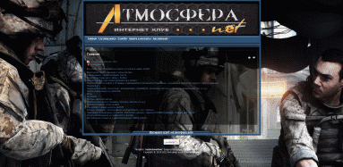 Интернет-клуб Атмосфера.net