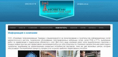 Новейшие Телекоммуникации Украины