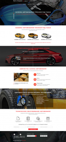 Проектирование и верстка Landing page.