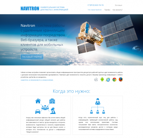 Дизайн сайта для системы удаленного хранилища информации