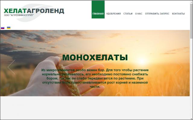 Сайт агрокомпании