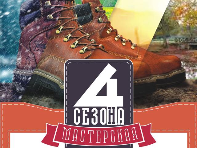 """Обувная мастерская """"4 сезона"""""""
