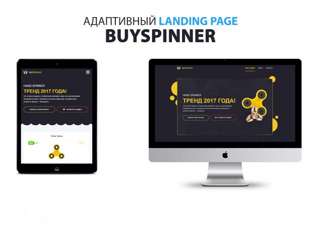 Адаптивный landing page BUYSPINNER