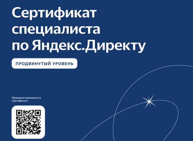 Сертификат Яндекс Директ (до марта 2020-го)