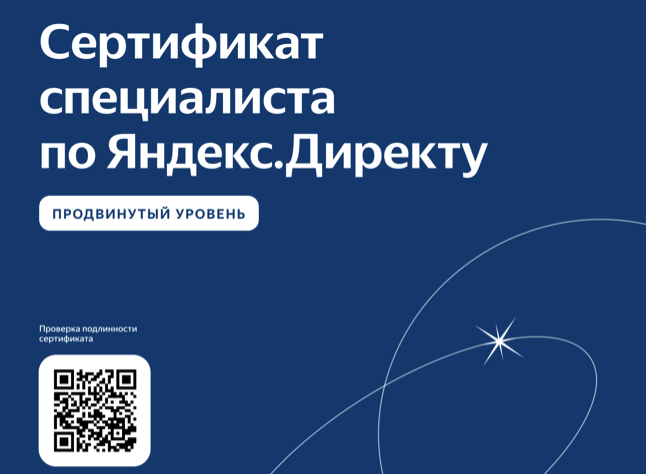 Сертификат Яндекс Директ под видеонаблюдением (прокторинг)