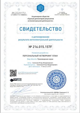 """Регистрация Результата Интеллектуальной Деятельности """"ПНП"""""""