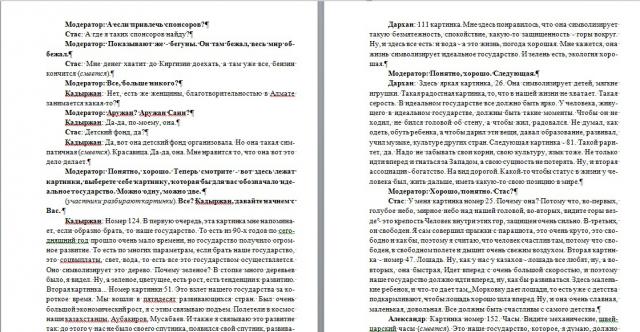 Расшифровка фокус-группы из Казахстана