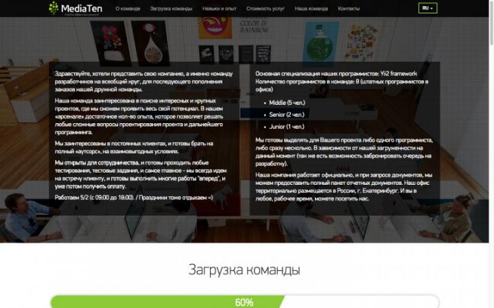 Ru-En | Перевод сайта команды веб-разработчиков