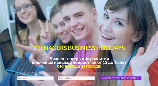 Бизнес - лагерь для подростков