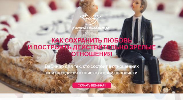 """Вебинар Ольги Мотора """"КАК СОХРАНИТЬ ЛЮБОВЬ"""""""
