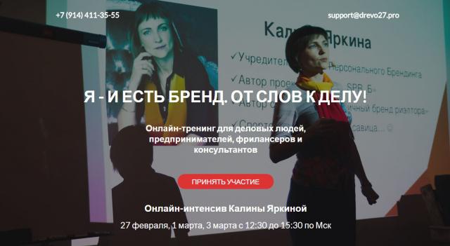 """Онлайн-тренинг Калины Яркиной """"Я - И ЕСТЬ БРЕНД"""""""
