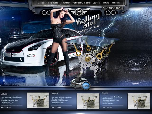 Дизайн сайта Роллинг Стол