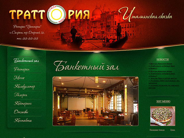 Дизайн сайта Траттория