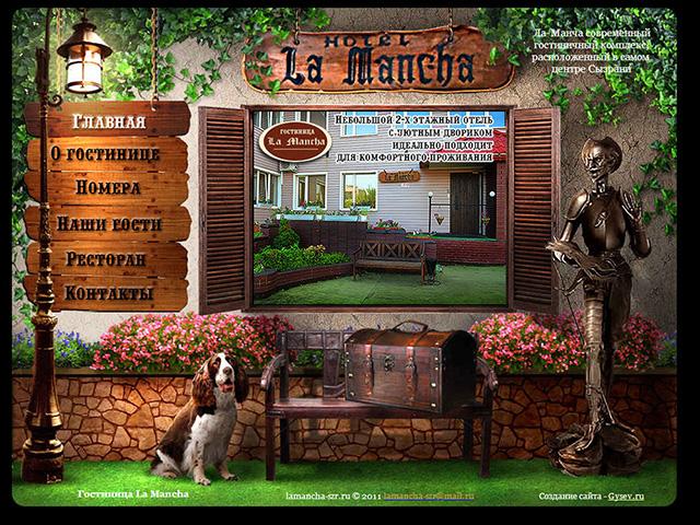 Дизайн сайта отеля Ла-манча
