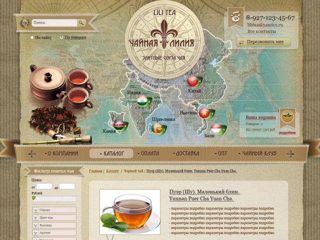 Дизайн интернет-магазина Чайная Лилия