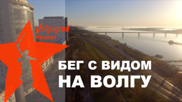 "Проморолик ""Волгоградский марафон 2017"""