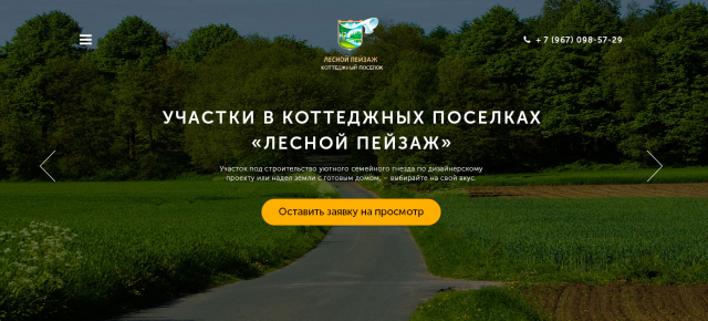 """Коттеджный поселок """"Лесной пейзаж"""""""
