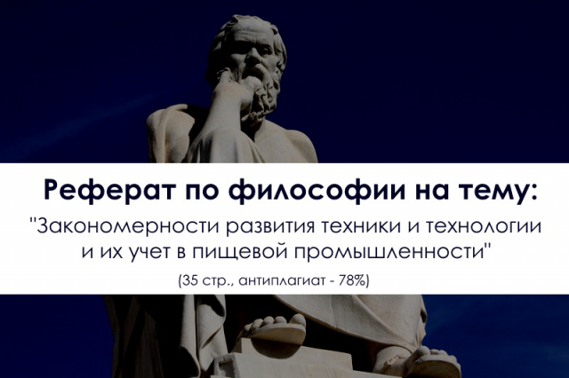 Реферат по философии техники