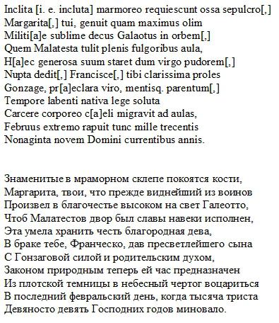 Стихотворный перевод LA-RU эпитафии 1399 года + корректура