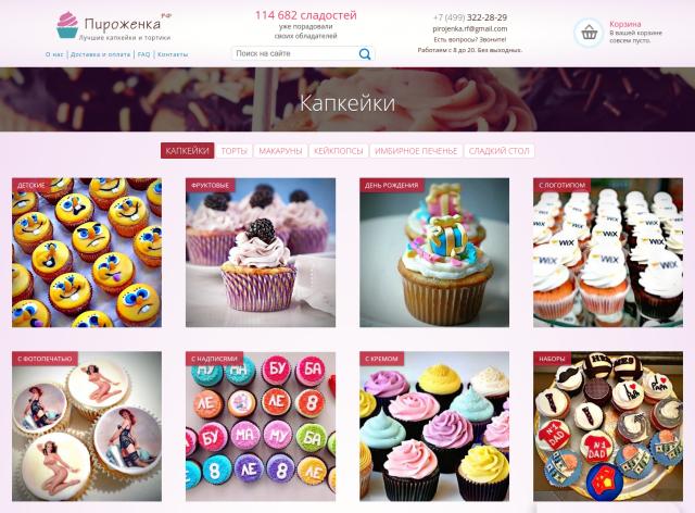 Сайт по продаже пирожных и капкейков