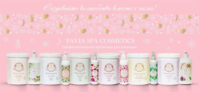 Текст для буклета Pavia Spa Cosmetics