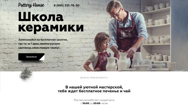 Сайт для школы керамики