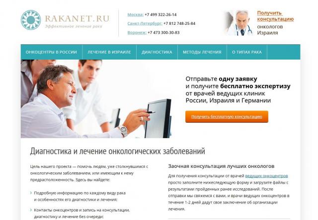 Портал о лечении рака - Раканет.Ру