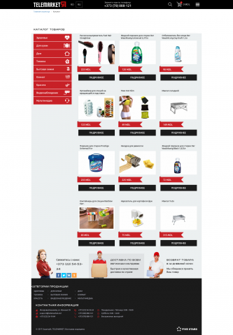 Инетрнет магазин Telemarket.md