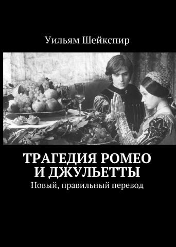 Трагедия Ромео и Джульетты (Шейкспир)