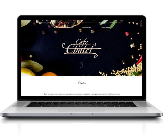 Сайт-визитка кафе Шалет