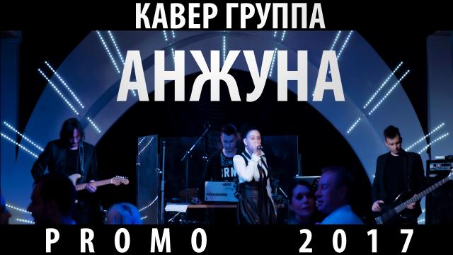 Кавер группа Анжуна - PROMO 2017