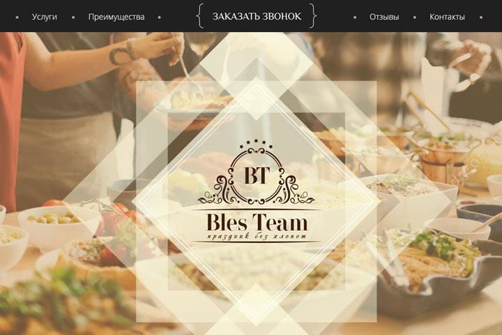 Кейтеринговая компания Bles Team