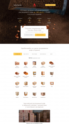 Верстка сайта по продаже кофе
