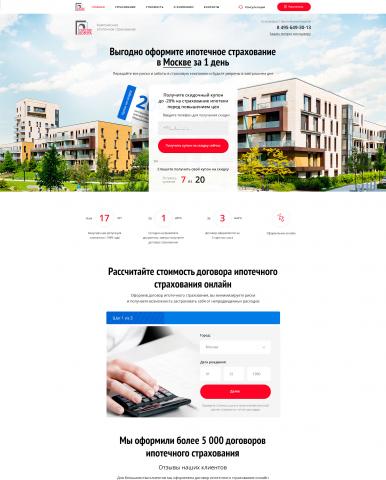 Верстка сайта ипотечного страхования