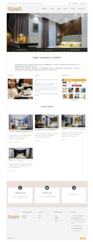 Мультиязыковой сайт отеля