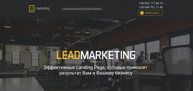 Leadmarketing.com.ua - лендинг