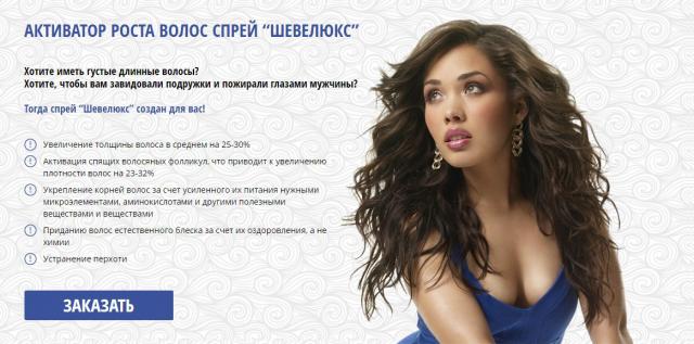 http://shevelux.kl.com.ua/ - лендинг под ключ shevelux.kl.com.ua