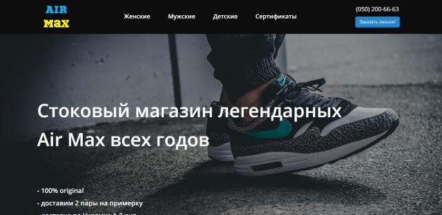 http://airmax.com.ua/ - лендинг с настройкой контекстной рекламы