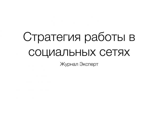 """Стратегия работы в социальных сетях для журнала """"Эксперт"""""""