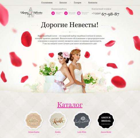 Свадебный салон Каприз Невесты