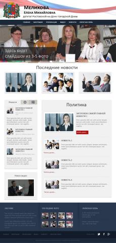 Сайт депутата