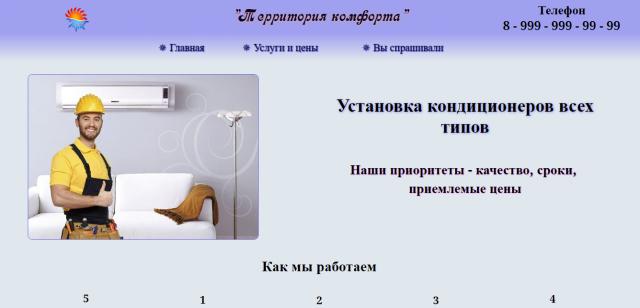 Сайт для организации по установке кондиционеров