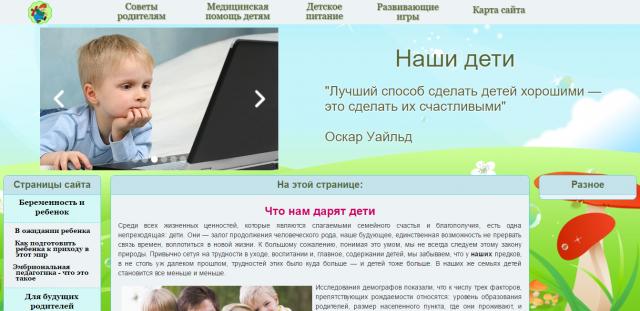 Сайт о воспитании детей