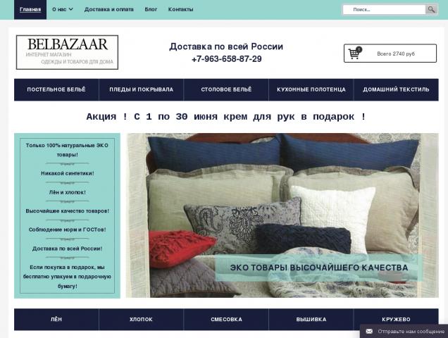 Шаблон Bootstrap 3,экспорт каталога,товаров со старого сайта.