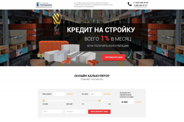 """Кредит от ТД """"ПОРАБЛОК"""""""