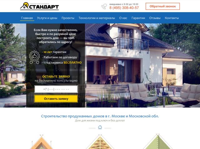 Дизайн LP Строительство домов