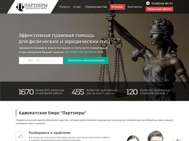 Дизайн LP Юридические услуги