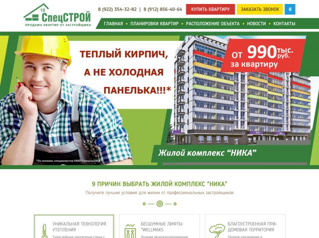 Дизайн Мультилендинг для строительной компании